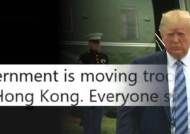 """트럼프 """"중국 병력 심상찮다"""" 트윗…직접 개입은 '글쎄'"""
