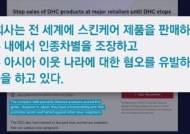 """[비하인드 뉴스] """"인종차별 망언도""""…세계로 번지는 '잘가요 DHC'"""