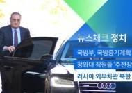 [뉴스체크|정치] 러시아 외무차관, 북한 방문