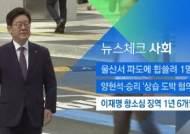 [뉴스체크|사회] 이재명 항소심 징역 1년 6개월 구형