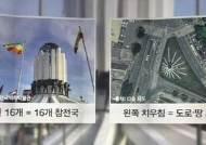[팩트체크] 유엔참전기념탑, '욱일기'와 닮았다?…확인해보니