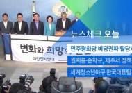 [뉴스체크|오늘] 민주평화당 비당권파 탈당계 처리