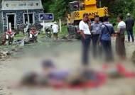 [해외 이모저모] 미얀마 반군, 사관학교 등 습격…15명 숨져
