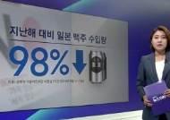 유니클로 등 매출액 반토막…일본 현지서 보는 불매운동은?