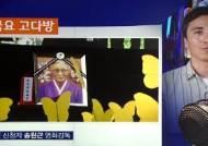 """[금요 고다방] 송원근 감독 """"영화 김복동, 슬픔보다 희망 이야기"""""""