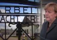 독일, 93조 내놓고 또…홀로코스트 피해자에 추가 지원