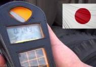 정부, 일본산 폐플라스틱·타이어 등 '방사능 검사' 강화