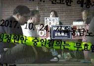 """""""교단 헌법 준수해야""""…명성교회 세습 재심 판결문 입수"""