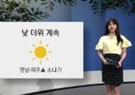 [오늘의 날씨] 낮 최고 32도 '더위 계속'…서울 폭염주의보