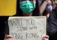 """거리로 나선 시민들 """"홍콩 자치권·정체성 지키고 싶다"""""""