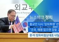 [뉴스체크|정치] 한미 방위비협상대표 내일 회동