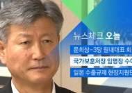 [뉴스체크|오늘] 국가보훈처장 임명장 수여식