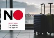 '추석 여행' 1순위 오사카, 6위로 추락…유니클로 또 폐점