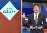 [복국장의 60초 프리뷰] 방위비협상대표 회동…차기 일정 논의