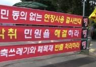 제주 '쓰레기 대란' 우려…매립지 막아선 주민들 왜?