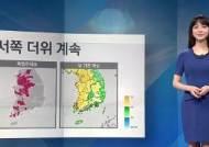[날씨] 서쪽지역 '더위 기승'…남부 비, 내일 전국으로 확대