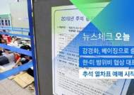 [뉴스체크|오늘] 추석 열차표 예매 시작
