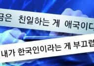 """""""지금은 친일이 애국""""? '망언 자랑' 고위공무원 징계 회부"""