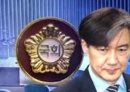 """조국 딸 '의학논문' 논란…후보자측 """"대입특혜 없었다"""""""