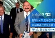 [뉴스체크|경제] 해리스, 한·일 관계 회복 당부