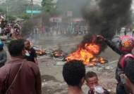파푸아서 반정부 시위…혼란 틈타 수감자 250명 탈옥