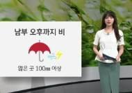 [오늘의 날씨] 남부 100㎜ 이상 폭우…수도권 미세먼지 '나쁨'