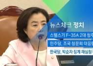 [뉴스체크|정치] 한국당, 박순자 징계 재심청구 기각