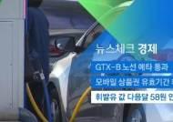 [뉴스체크|경제] 유류세 제자리…휘발유 값 다음달 58원↑