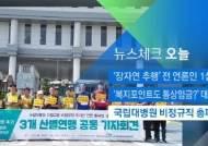 [뉴스체크 오늘] 국립대병원 비정규직 총파업