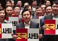 """한국당 """"조국, 지명 철회해야"""" vs 민주 """"가짜뉴스 청문회"""""""