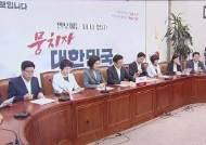 장외투쟁 나서는 한국당…'조국 논란'으로 힘 받나