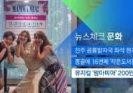 [뉴스체크|문화] 뮤지컬 '맘마미아' 200만 돌파