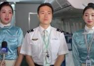 비행 중 호흡곤란 일본 어린이…대한항공 승무원이 살려