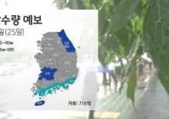 [날씨] 25일 강원영동·전북·제주 비…예상 강수량 5~40㎜