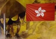 홍콩 주말시위 '충돌'…열흘 만에 '최루탄' 다시 등장