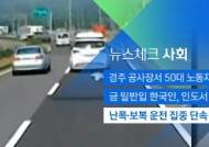 [뉴스체크|사회] 난폭·보복 운전 집중 단속