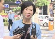 손혜원, '부동산 투기 혐의' 전면 부인…재판 쟁점은?