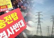 '송전탑 400기' 홍천 주민 반발…'제2 밀양 사태' 우려