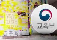 학교 재임용된 '성추행 의혹' 교수…교육부, 해임 요구