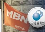 MBN, 자본금 마련하려 직원 명의 도용 의혹…금감원 조사