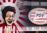 박지성 뛴 PSV 에인트호번마저…끊이지 않는 '욱일기' 논란