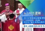 [뉴스체크|문화] 중국, 교황청 합의 후 첫 주교 임명