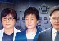 """대법, '국정농단' 정경유착 결론…""""2심 다시 재판하라"""""""