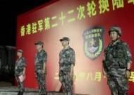 중국, 홍콩 주둔 인민해방군 교대식 공개…시위대 '압박'