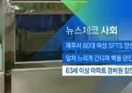 [뉴스체크|사회] 63세 이상 아파트 경비원 집단 해고