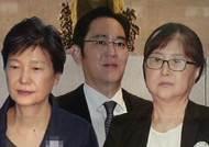 """""""국정농단 2심 다시"""" 대법원 파기환송 판결…쟁점은?"""
