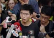 홍콩 시위 핵심 인사들 붙잡혀 가…조슈아 웡은 석방