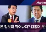 """일본 정보력이 뛰어나다? 김종대 """"일본도 하지 않는 주장"""""""