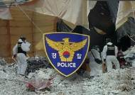 [뉴스브리핑] 잠원동 건물 '붕괴사고' 철거업체 대표 등 구속