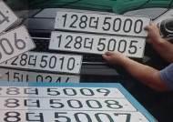 [이슈플러스] '8자리' 차량 번호판…시설 개선됐나 보니